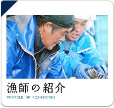 漁師の紹介